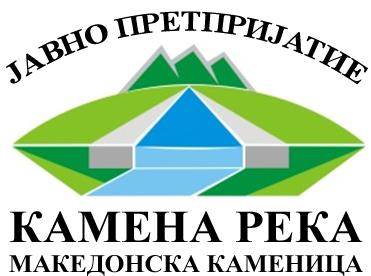 Завршна сметка од работењето на ЈП Камена Река – Македонска Каменица за 2018 година