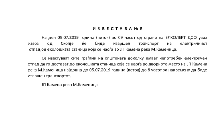 Известување од ЈП Камена Река до граѓаните на општина Македонска Каменица